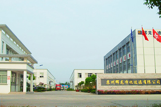 Guangzhou Longhuilong Filter Co.,Ltd.